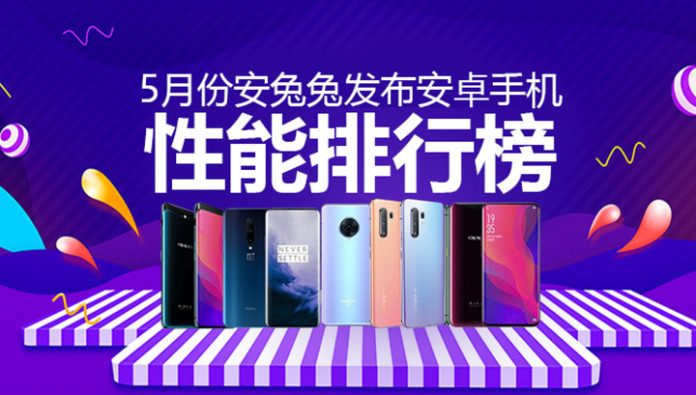 The rating of the most powerful mainstream smartphone