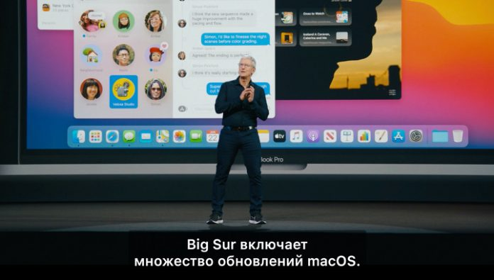 For the first time, Apple moved WWDC presentation on Russian language